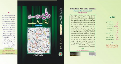 Dehli-men-Asri-Urdu-Sahafat EPH