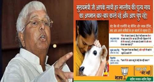 लालू ने बिहार चुनाव के दौरान भाजपा के इस विज्ञापन को याद दिलाया है