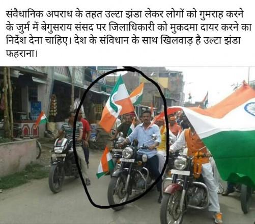 सांसद भोला सिंह की यात्रा में उलटा तिरंगा( सोशल मीडिया में वायरल फोटो)