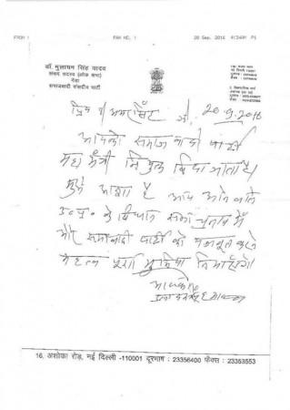 मुलायम ने खुद लिखा पत्र