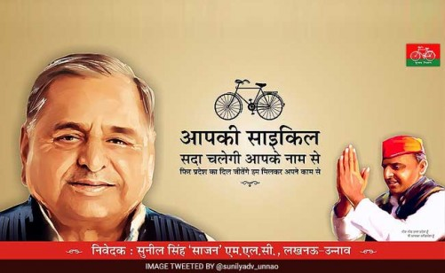 akhilesh-new-poster_650x400_61484580714