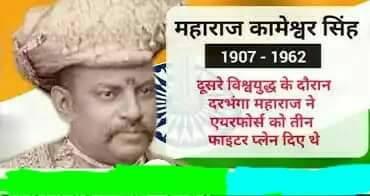 darbhanga.maharaj.kameshwar.singh