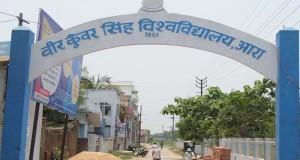 veer.Kunwar.singh.university.arrah