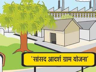 सांसद अादर्श ग्राम योजना सांसद नहीं लेना चाहते गांवों को गोद