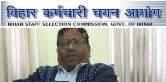 आयोग के पूर्व सचिव परमेश्वर राम के मोबाइल पर पैरवी से हुआ खुलासा