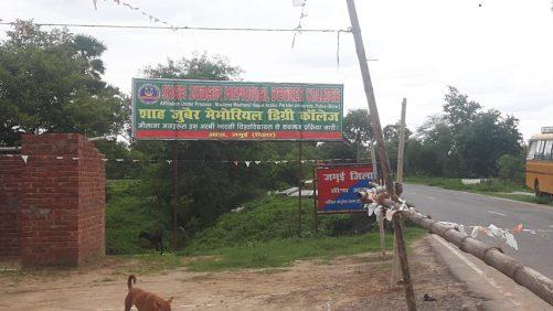 Shah jubair memorial Trust