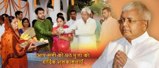 Lalu's message on Chhath pooja