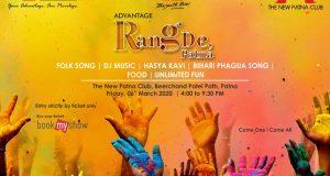 Advantage Group Rang de patna Utsav