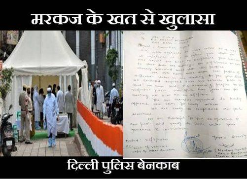 दिल्ली पुलिस को तबलीगी जमात ने बाजाब्ता आवेदन दे कर आग्रह किया था कि लाकडाउन में उनके एक हजार लोग फंसे हैं.