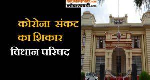 Bihar legislative council