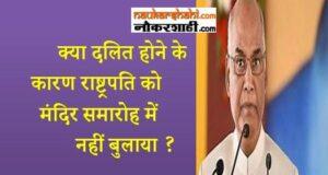 दलित राष्ट्रपति मंदिर अपवित्र होने के चलते नहीं बुलाये गये ?