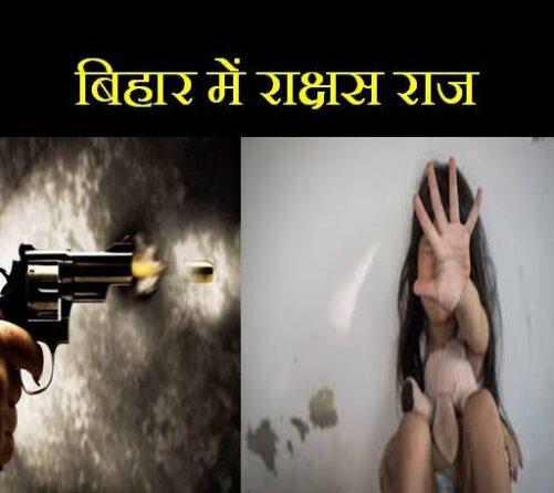 बिहार में राक्षस राज- एक ही दिन में हत्या, बलात्कार और अपहरण