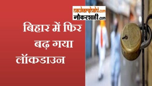 कोरोना के बरकरार खतरे के मद्देनजर  बिहार सरकार ने फिर से आंशिक लॉकडाउन का फैसला लिया है