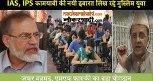 Civil Service परीक्षा:मुसलमानों ने फिर बनाया सफलता का कीर्तिमान: विश्लेषण