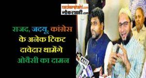 Exclussive:राजद, कांग्रेस के दर्जनों टिकट दावेदार होंगे AIMIM में शामलि