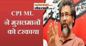 CPI ML Deepankar Bhattacharya, Candidates, Bihar,