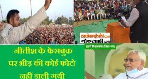 Bihar Election 2020: तेजस्वी के तेवर से नीतीश नर्वस!