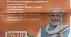 भाजपा ने बिहार के अखबारों में फ्रंटपेज विज्ञान छपवाया है. मुख्यमंत्री का उम्मीदवार होने के बावजूद इस विज्ञापन में नीतीश नदारद हैं