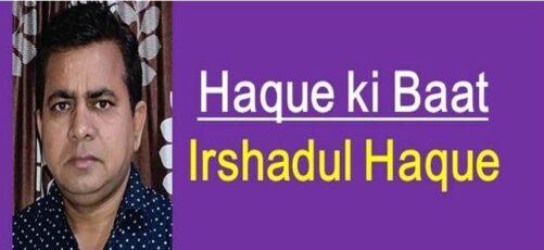 Haque-Ki-Baat-Irshadul-Haque