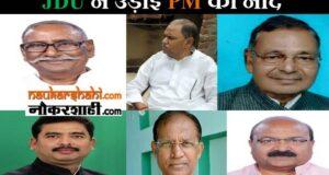 JDU-MPS-demands-caste-census
